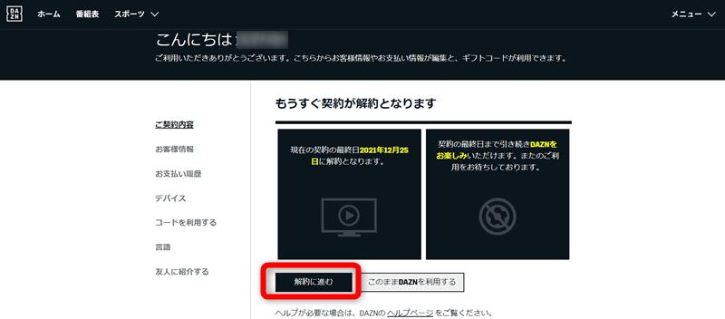 パソコンでの解約・退会方法4
