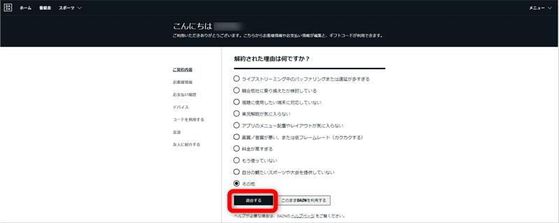 パソコンでの解約・退会方法5