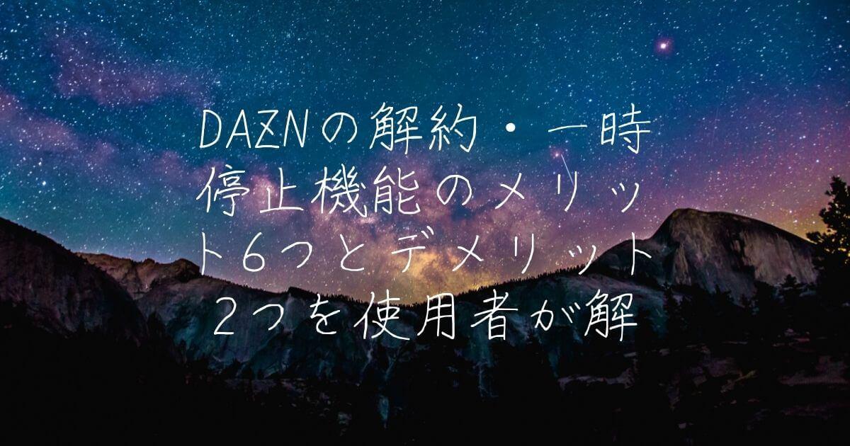 DAZNの解約・一時停止機能のメリット6つとデメリット2つを使用者が解説