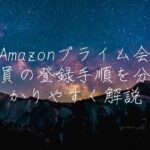 Amazonプライム会員の登録手順を分かりやすく解説