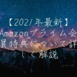【2021年最新】Amazonプライム会員特典について詳しく解説